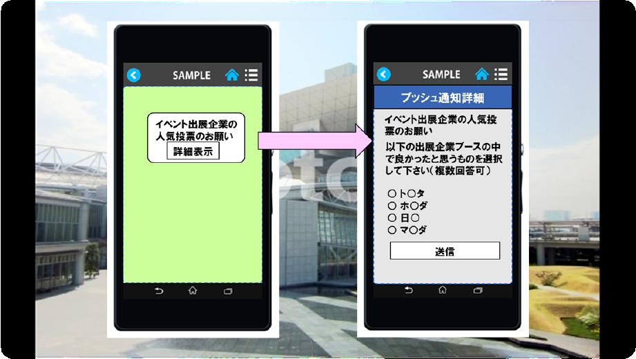 来場者(Polarisアプリ利用者)の画面イメージ